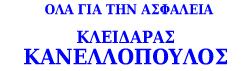 ΚΛΕΙΔΑΡΑΣ